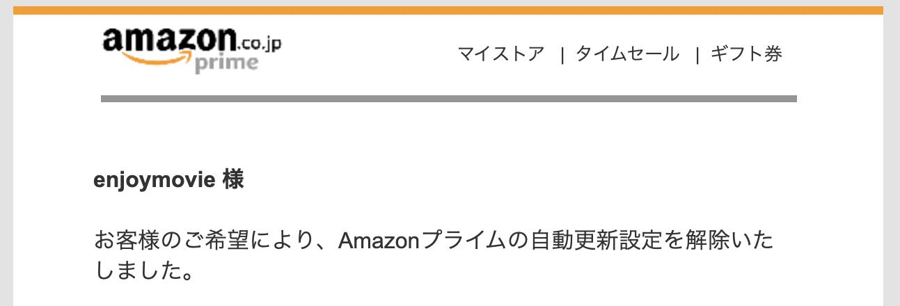 アマゾンプライム 解約