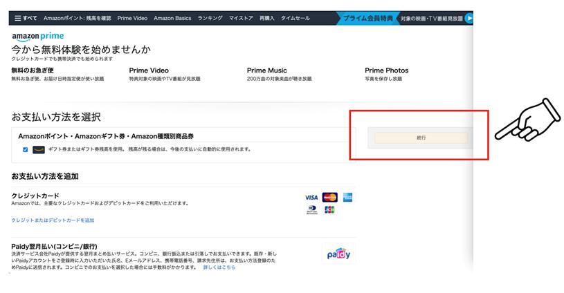 アマゾンプライム 支払い方法
