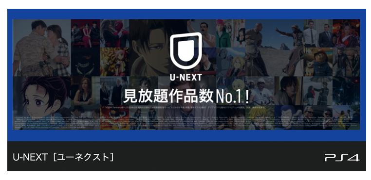 u-next ps4