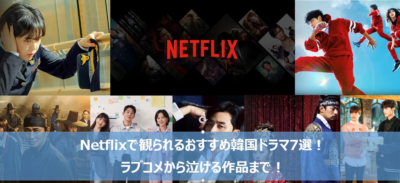 netflix  韓国ドラマ