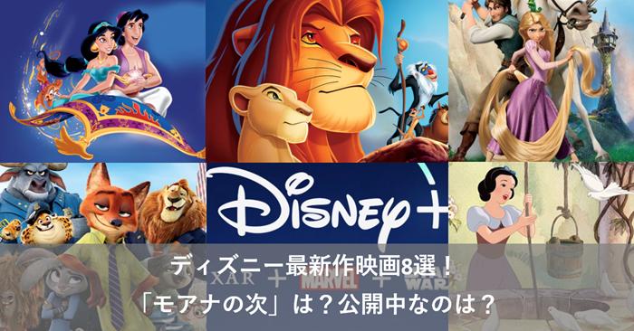 ディズニー 動画