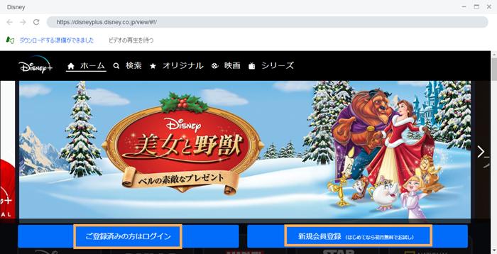 Disney+動画ダウンロード