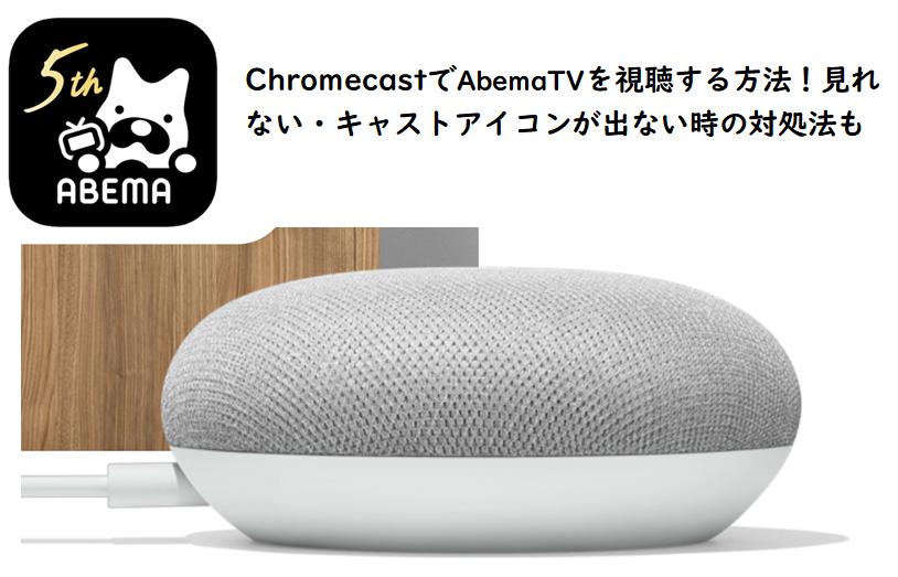 chromecast abematv