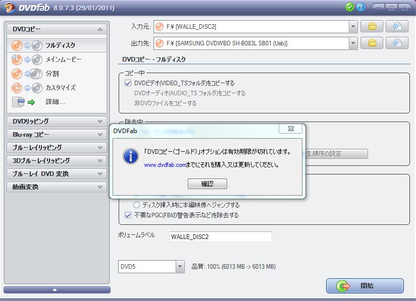 Dvdfab platinum 3 1 7 4 beta serial : keyreiti