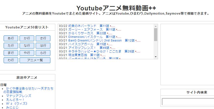 無料 動画 アニメ Youtube