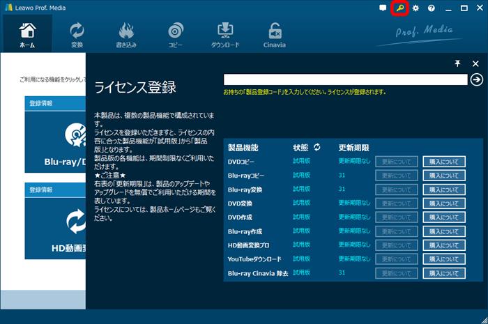 DVDコピー プロのソフト