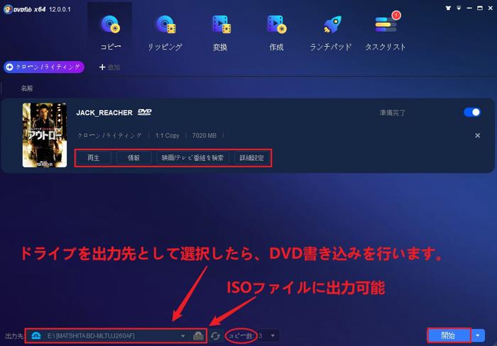 DVD ISO 変換