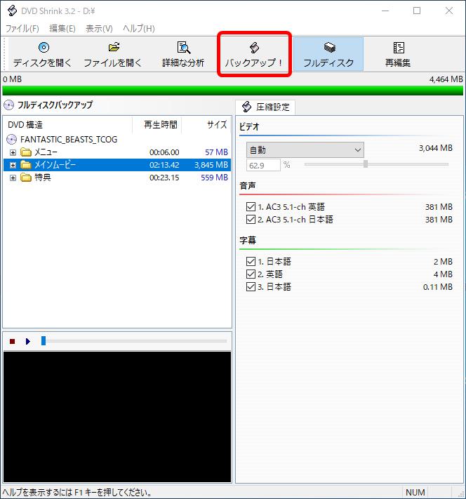 DVD ShrinkでDVDを書き込み方法