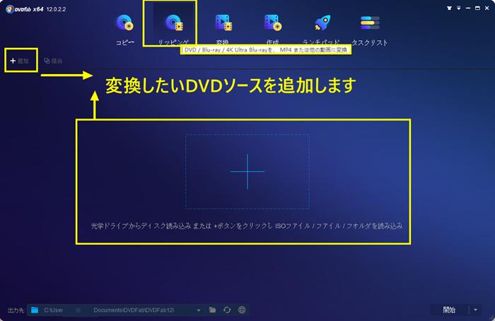 DVDをMP4に変換する