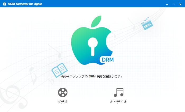 DRM解除