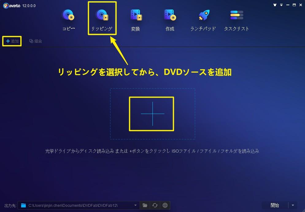 DVDをMP4にリッピングする