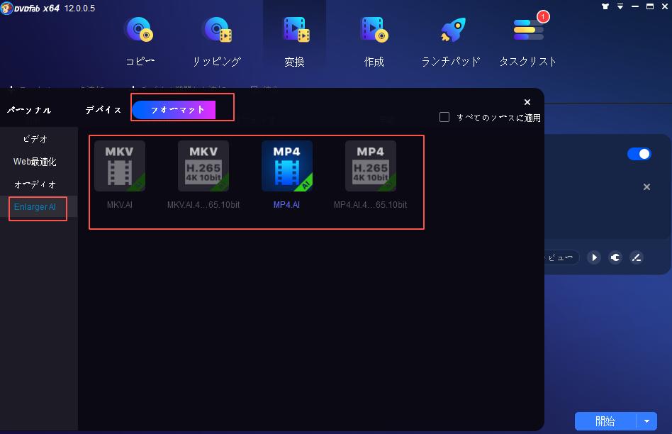 MP4 解像度変更
