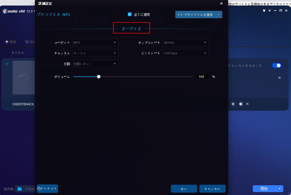 WindowsでDVDをMP3にリッピング