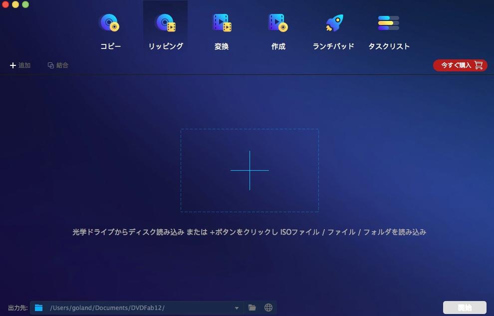 MacでDVDをリッピングする