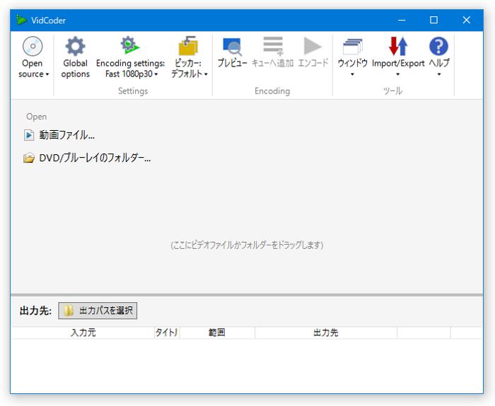 ISOファイルをMP4に変換