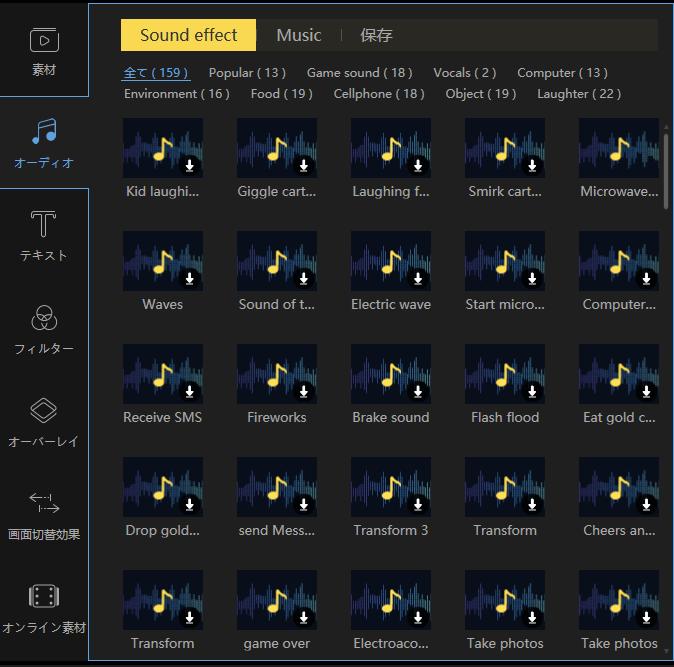 MP3 編集 フリー