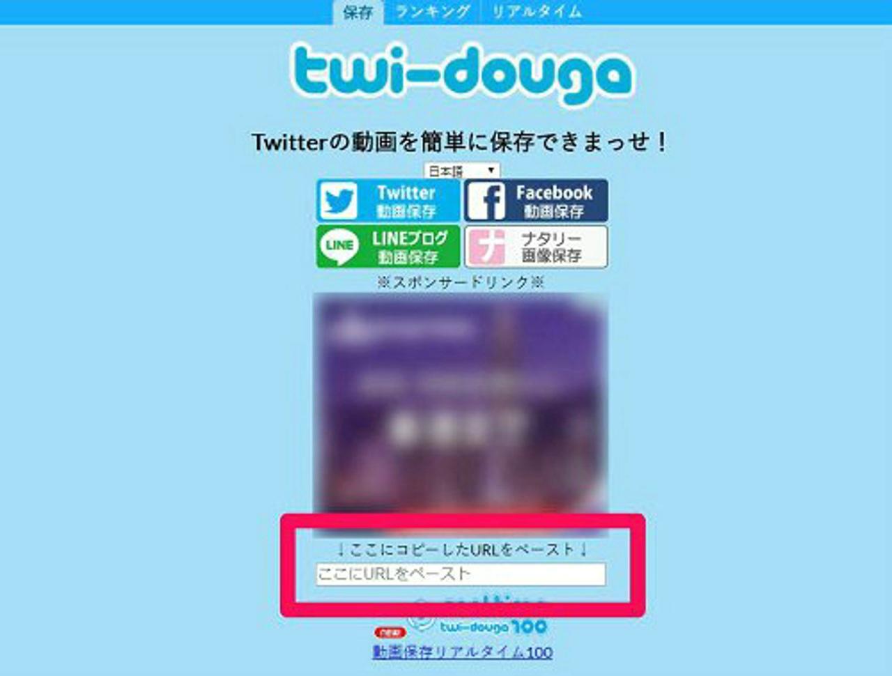 ダウンロード ランキング Twitter