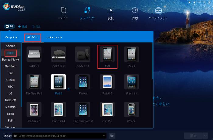 iPad 動画変換 - あらゆる動画をiPad用の形式に変換