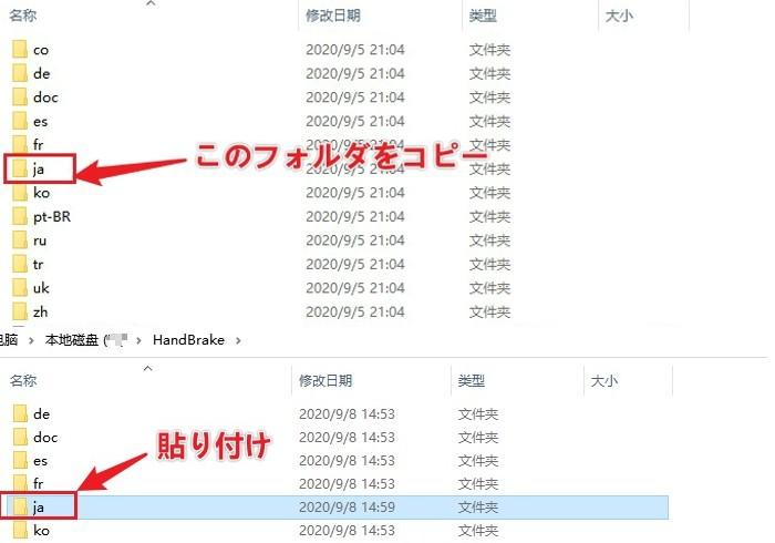 handbrake 日本語化