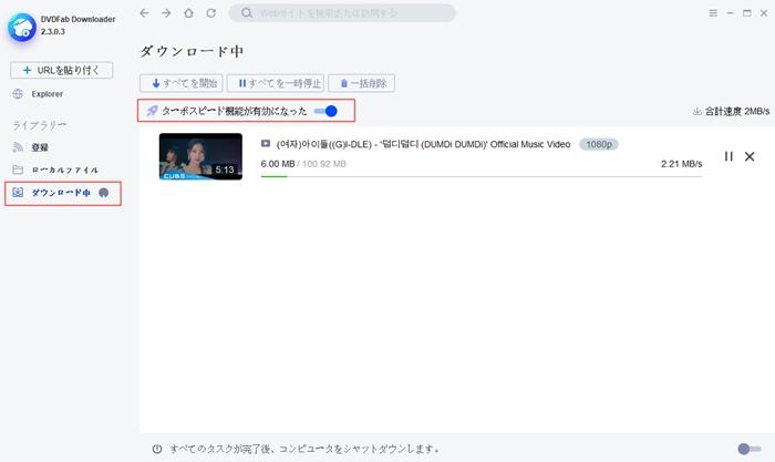 TVer ダウンロード