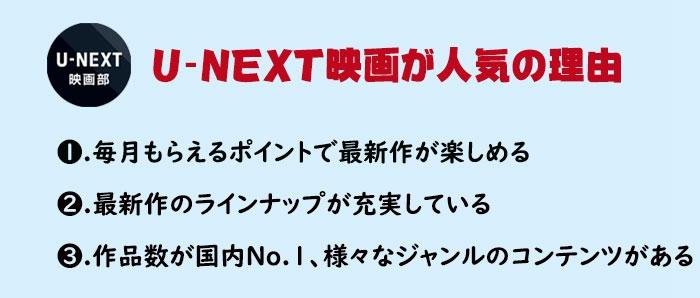 u-next おすすめ映画